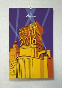 ascon-good-engineer-calendar-2016-01