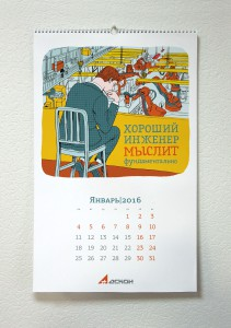 ascon-good-engineer-calendar-2016-02