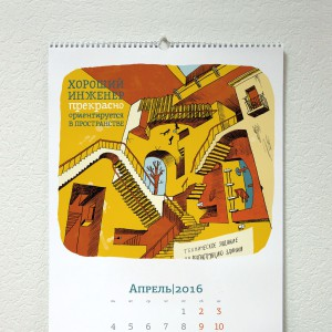 ascon-good-engineer-calendar-2016-05