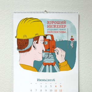 ascon-good-engineer-calendar-2016-07