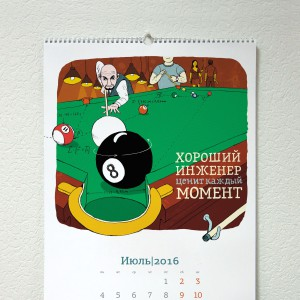 ascon-good-engineer-calendar-2016-08