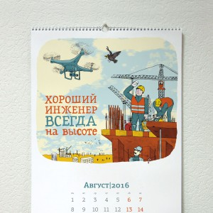 ascon-good-engineer-calendar-2016-09