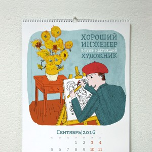 ascon-good-engineer-calendar-2016-10