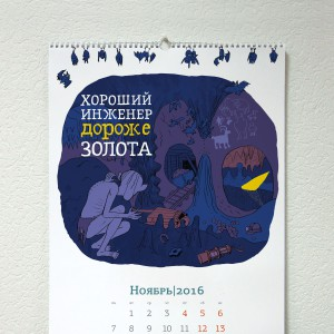 ascon-good-engineer-calendar-2016-12