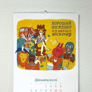 ascon-good-engineer-calendar-2016-13